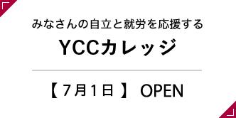 みなさんの自立と就労を応援するYCCカレッジ【7月1日 OPEN】