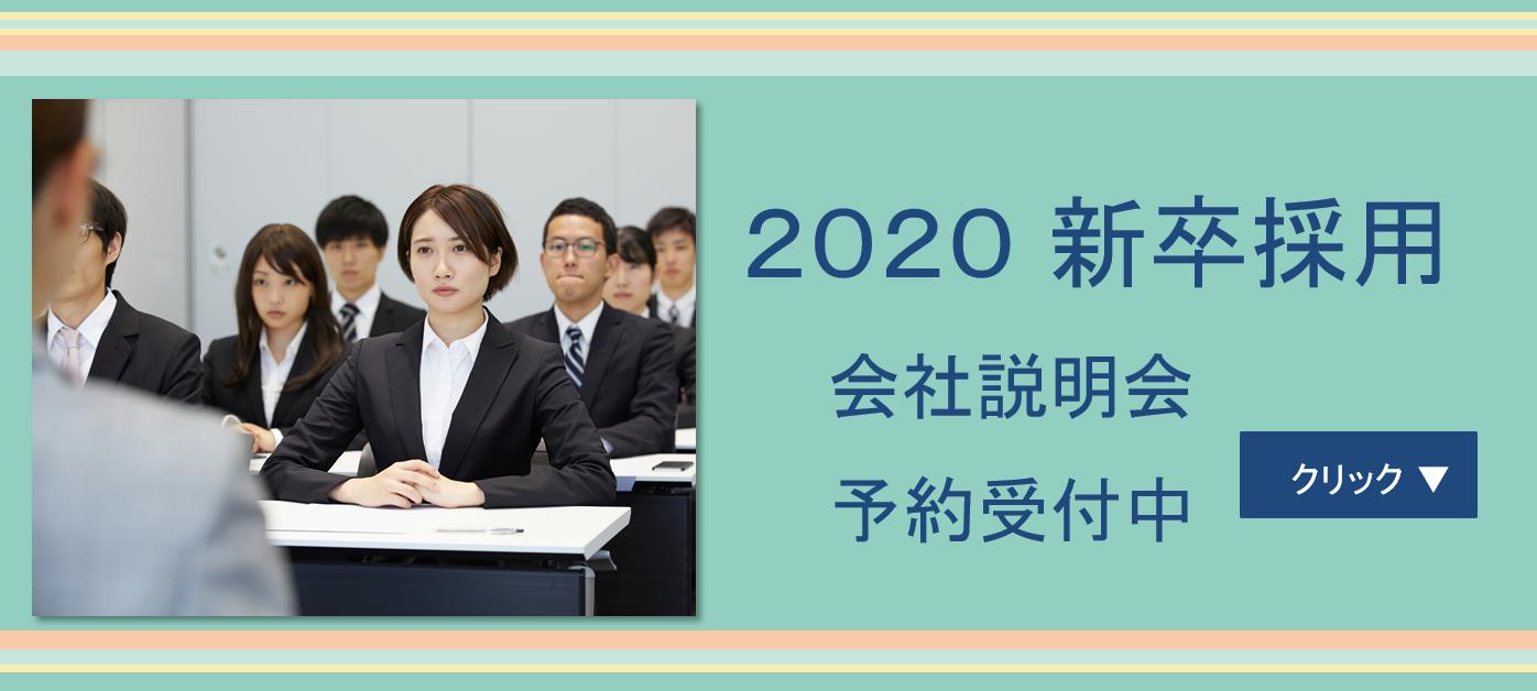 2020新卒採用の会社説明会予約受付中
