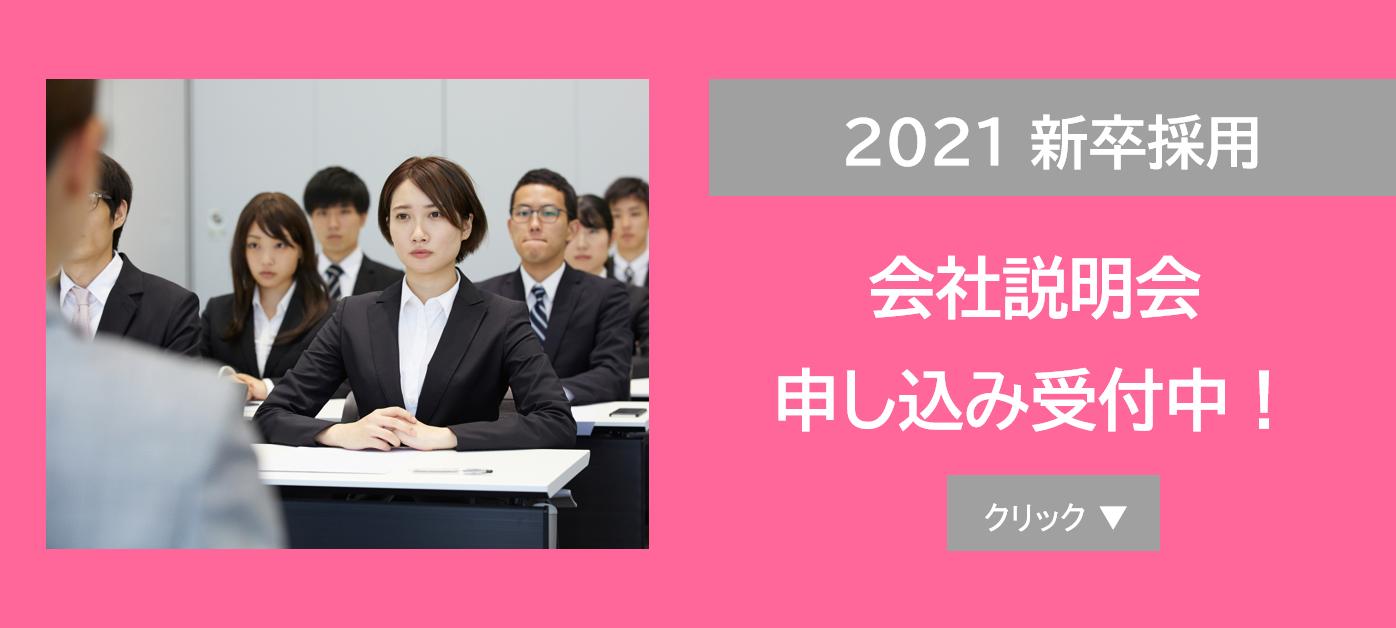 2021新卒採用の会社説明会申し込み受付中