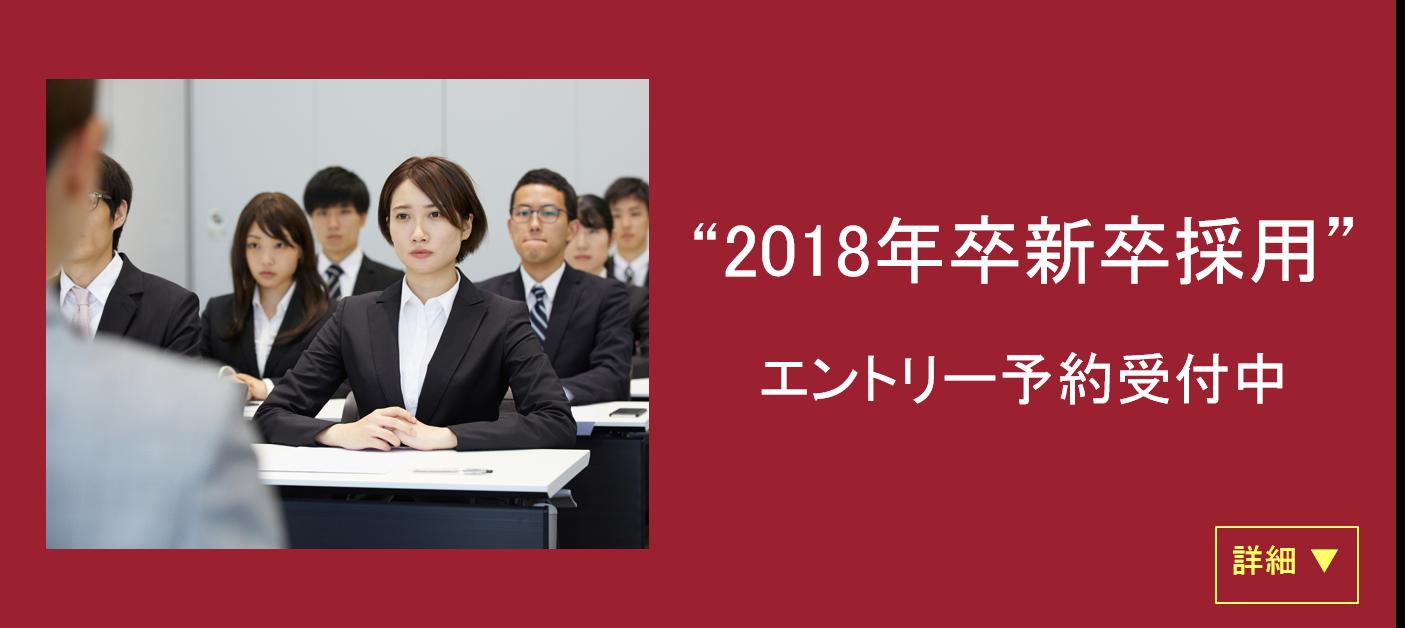 """""""2018年卒新卒採用""""エントリー予約受付中"""
