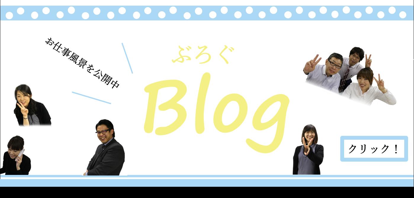 株式会社 One Vision:ブログ更新