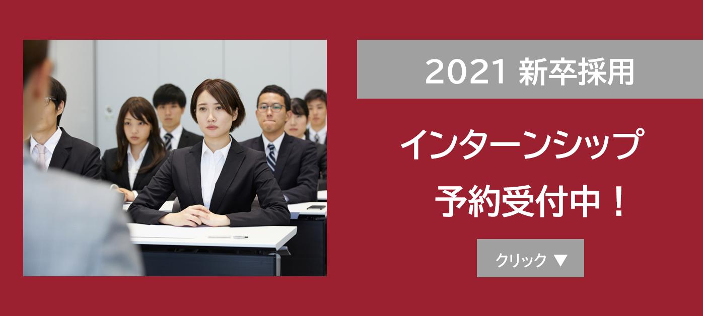 2020新卒採用のインターンシップエントリー受付中