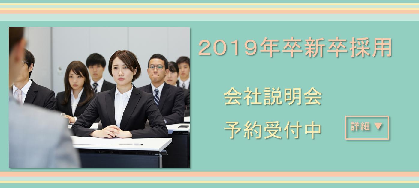 2019年卒新卒採用向け会社説明会の予約受付中