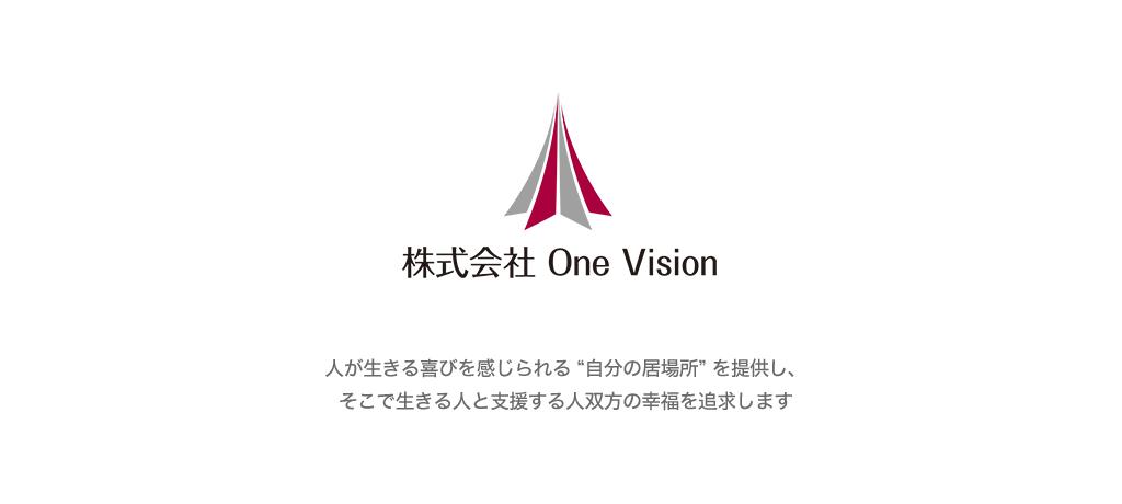 """株式会社 One Vision:人が生きる喜びを感じられる""""自分の居場所""""を提供し、そこで生きる人と支援する人双方の幸福を追求します"""